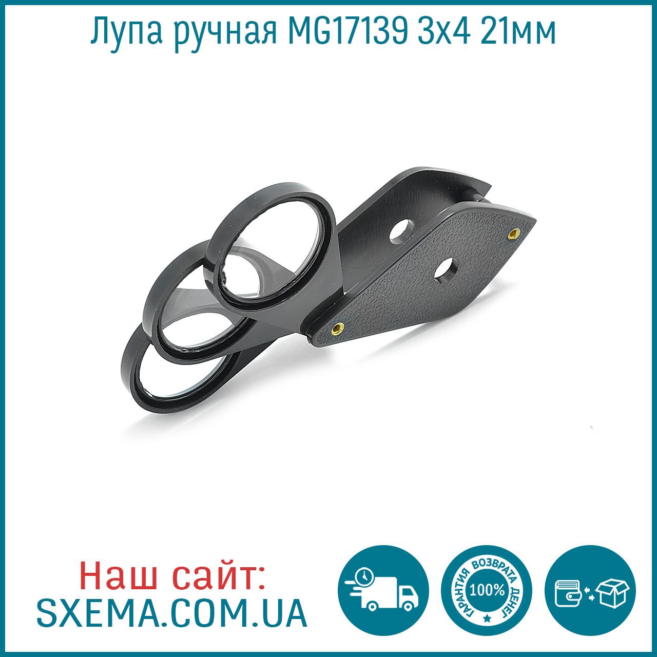 Лупа ручная MG17139 3x4 21мм