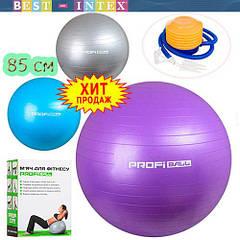 М'яч для фітнесу MS 1574 + НАСОС (85 см) PROFI Anti-Burst Systems