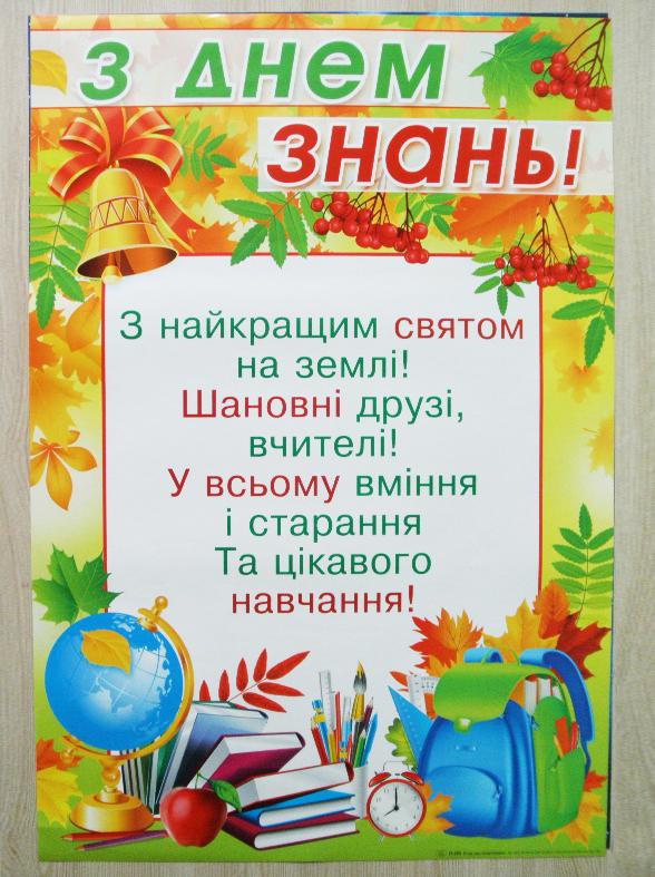 """Плакат на 1 вересня """"З Днем Знань!"""" (""""З Днем Знань!"""")"""