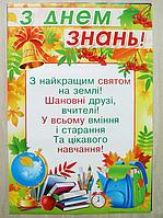 """Плакат на 1 сентября """"С Днём Знаний!"""" (""""З Днем Знань!"""")"""