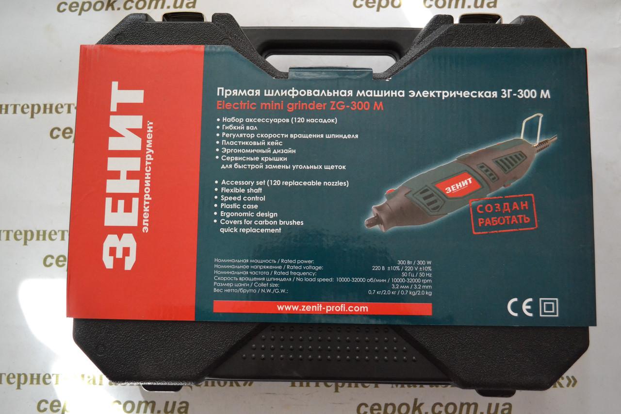 Гравер Зенит ЗГ-300 М