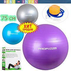 М'яч для фітнесу MS 1541 + НАСОС (75 см) PROFI Anti-Burst Systems