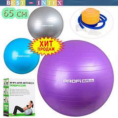 М'яч для фітнесу MS 1540 + НАСОС (65 см) PROFI Anti-Burst Systems