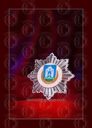 """Орден """"Почесний громадянин міста Бровари"""", фото 2"""
