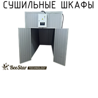 Сушильные шкафы (камеры) BeeStar