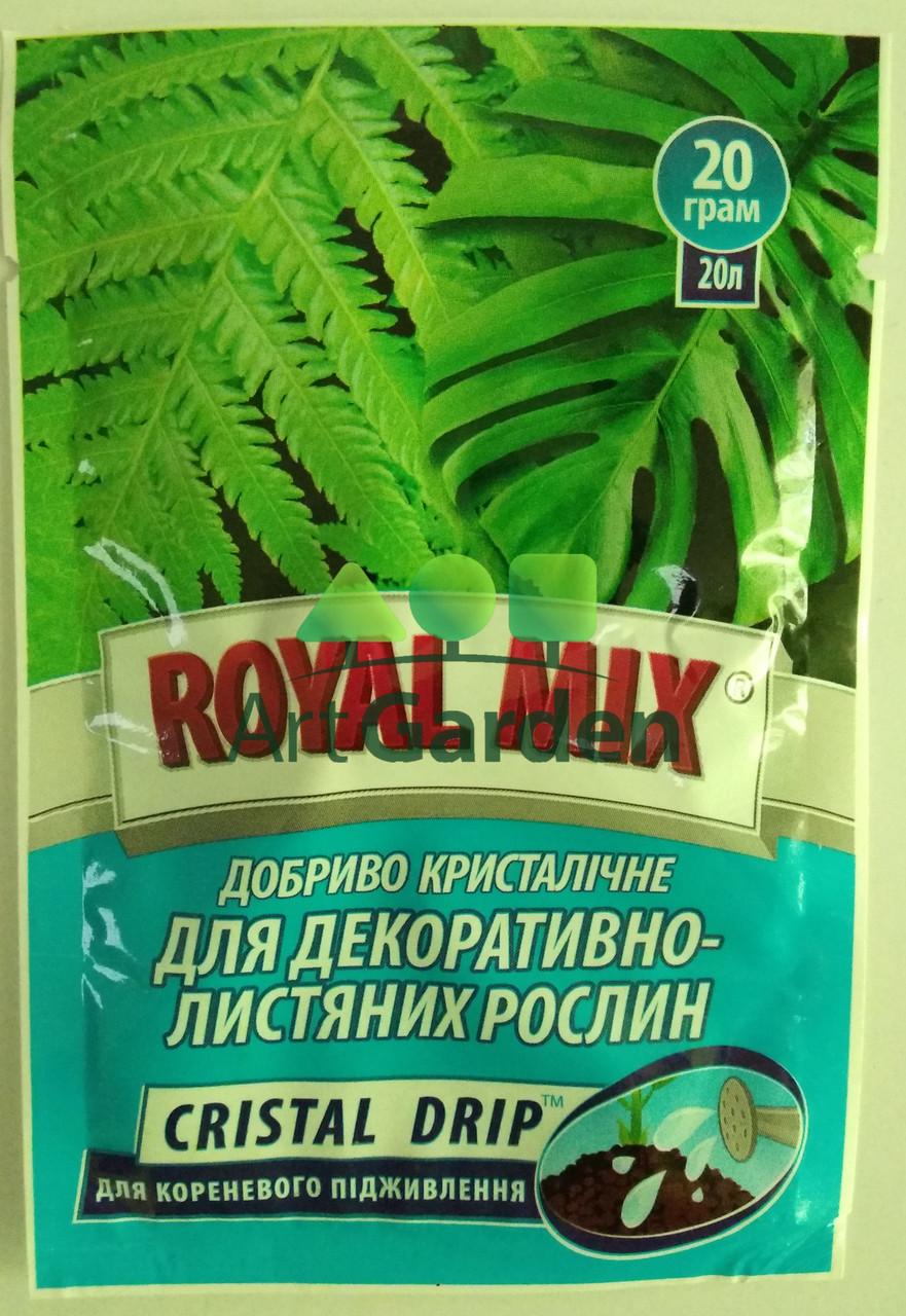 ROYAL MIX СRISTAL SPRAY для декоративно-лиственных растений 20 г