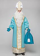Костюм Святого Николая голубой с Бородой и Париком