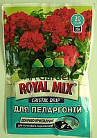 ROYAL MIX СRISTAL SPRAY для пеларгоний 20 г