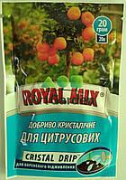 ROYAL MIX CRISTAL DRIP для цитрусовых растений 20 г