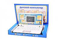Детский развивающий компьютер ноутбук для мальчика Play Smart 7442