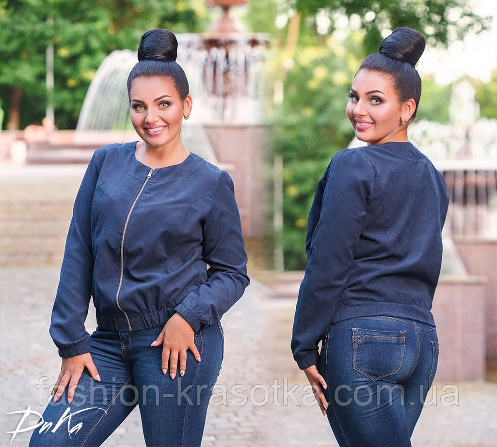 Модная курточка-бомбер без утеплителя в размерах 46-56