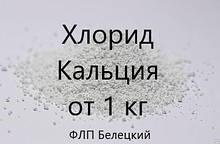 Хлорид Кальция, кальций хлористый Е509