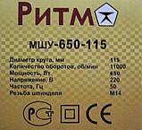 Болгарка Ритм МШУ-650-115, фото 2