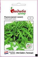 Семена рукколы (рокет-салат) 1 г, Hем Zaden