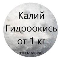 Калий Гидроокись ЧДА Е525