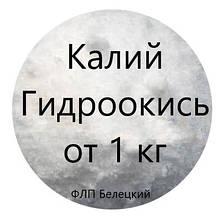 Калий Гидроокись ЧДА Е525 (Гидроксид калия, калий едкий) Е525