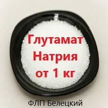 Глутамат Натрия 99.7% (E621) глутаминат натрия, мононатриевая соль глутаминовой кислоты от 1 кг