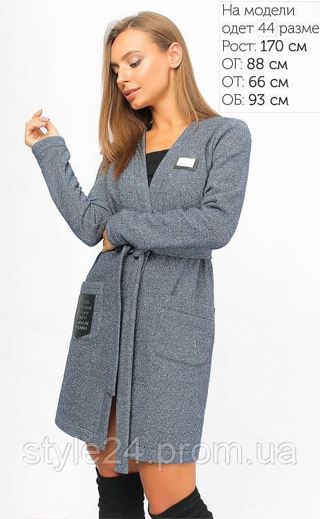 Теплий жіночий кардиган з тринитки.Р-ри 42-48  продажа 518b94c68774f