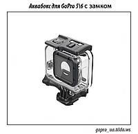 Аквабокс, бокс для GoPro 5, GoPro 6