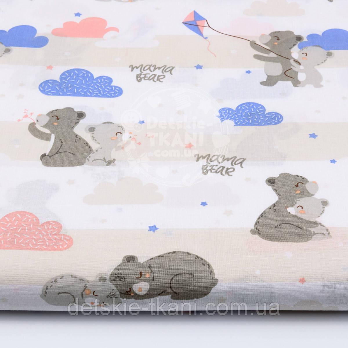 """Ткань хлопковая """"Серые спящие мишки с розовыми и голубыми облаками"""" (№1544а)"""
