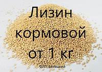 Лизин кормовой 98%