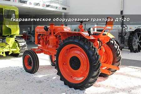 Гидравлическое оборудование ДТ-20,  ДТ-28, ДТ-54А, ДТ-54А, С-100, ДСШ-14.