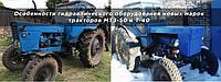 Особенности гидравлического оборудования новых марок тракторов МТЗ-50 и Т-40