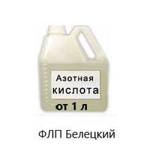 Азотная кислота, Nitric Acid 56%