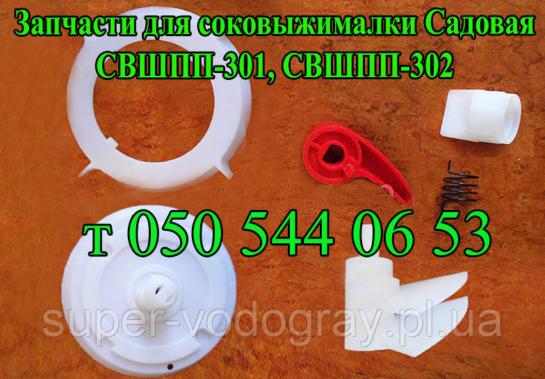 Запчастини для соковижималки Садова СВШПП-301,-302