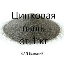 Цинковая пыль ( Порошок цинковый)