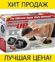Push up Pro тренажер для отжимания