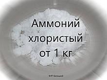 Аммоний хлористый