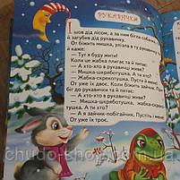 Сказки для малышей, укр (подарочный выпуск), фото 3