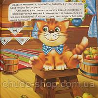 Сказки для малышей, укр (подарочный выпуск), фото 2