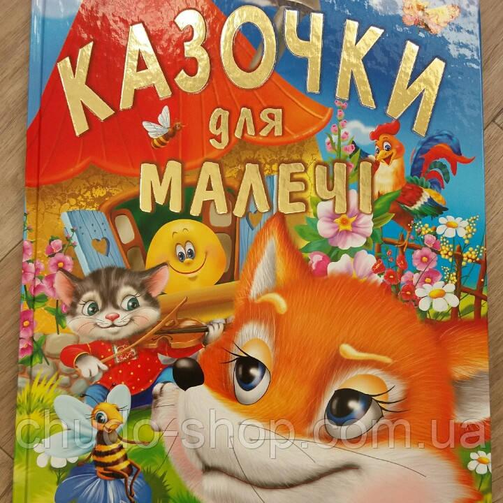Сказки для малышей, укр (подарочный выпуск)