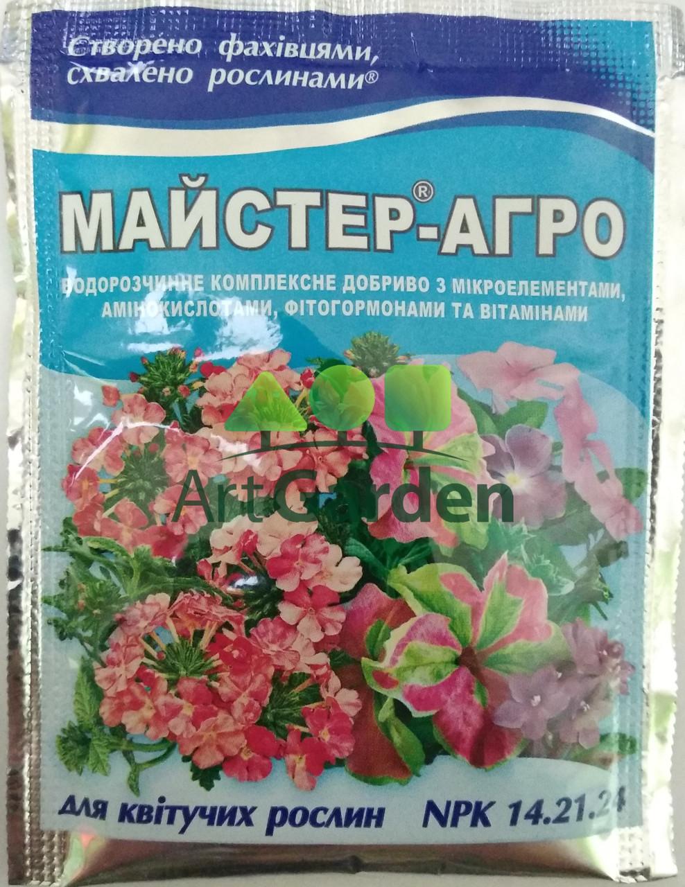 Майстер-Агро для квітучих рослин (NPK 14.21.24) 25 г
