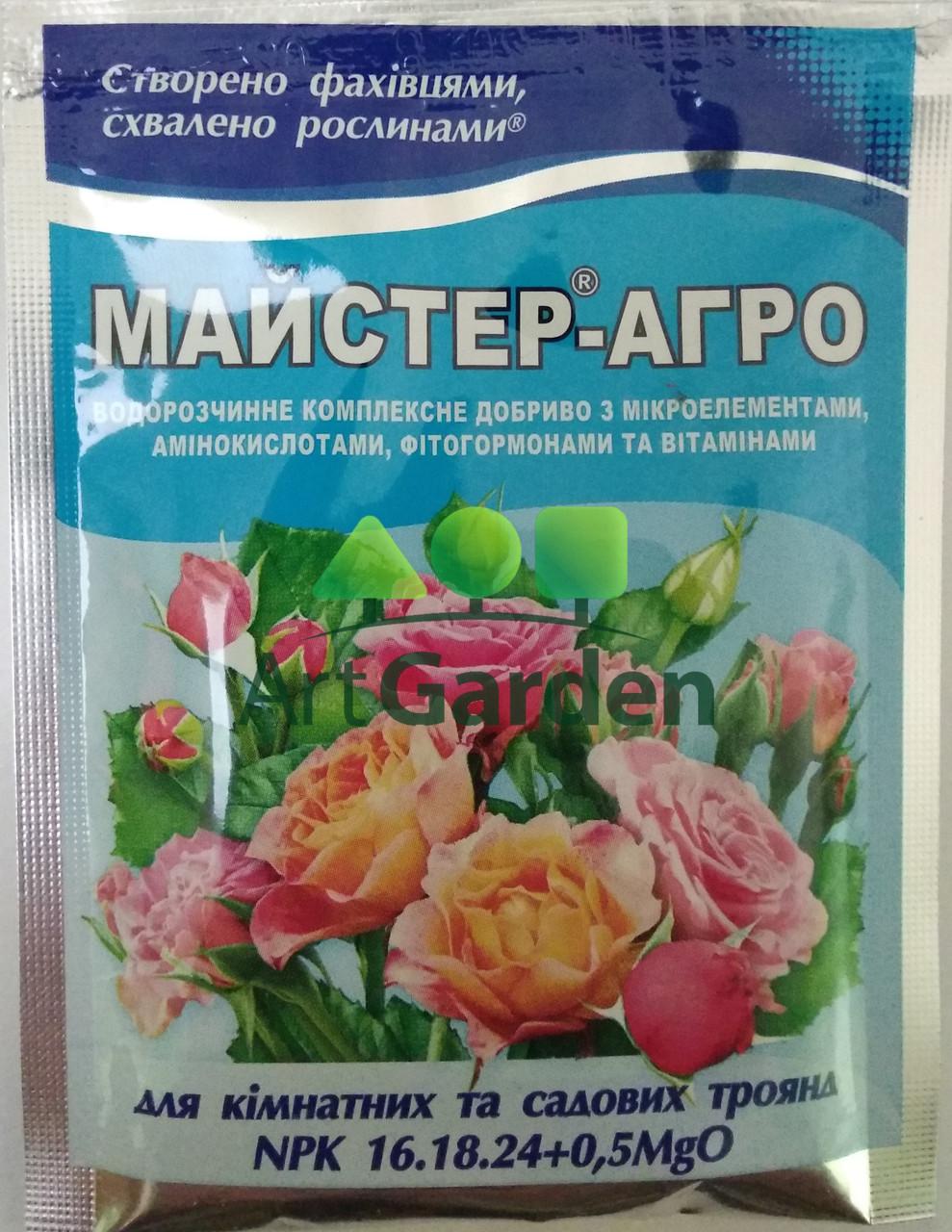 Майстер-Агро для троянд (NPK 16.18.24 + 0.5 MgO) 25г