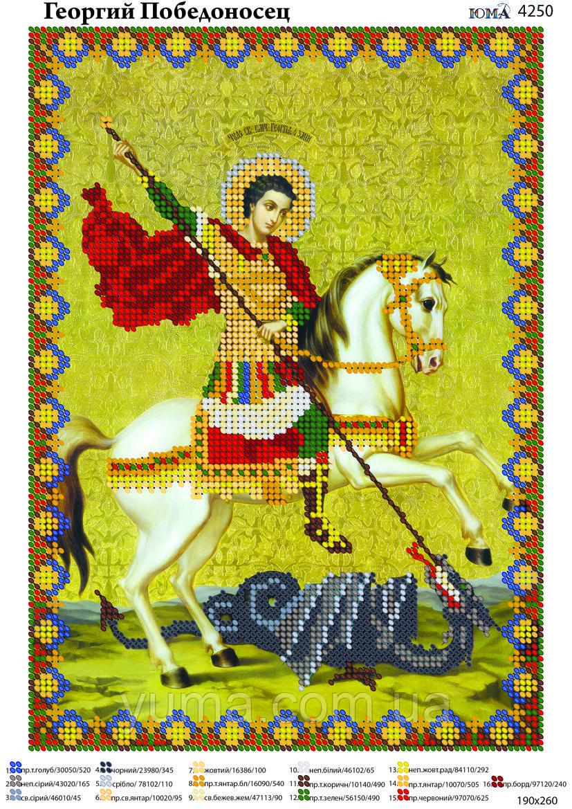 Схема для вышивки бисером Георгий Победоносец