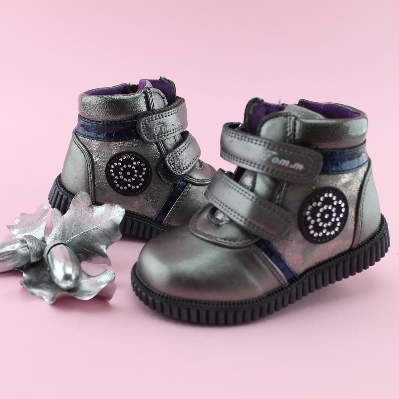 Ботинки на девочку Серебро демисезонная обувь Tom.m р.22,23,25,26