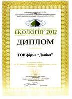 ООО фирма «Даника» принимала участие в XV Международной выставке-ярмарке «Экология – 2012»
