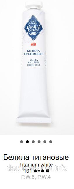 Краска масляная, Белила титановые, 46мл, МК