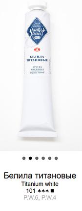 Краска масляная, Белила титановые, 46мл, МК, фото 2
