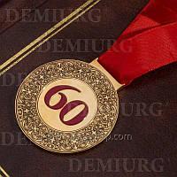 """Юбилейная медаль """"60"""""""