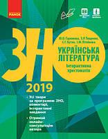 Українська література.Інтерактивнахрестоматія.ПідготовкадоЗНО