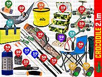 20пр. Набор Crocodile 210+Cobra340 3bb (спиннинги,катушки,чехол,нож, сигнализаторы,ящик,кресло,ведро и д.р.)