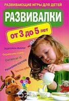 Развивалки от 3 до 5 лет. Развивающие игры для детей
