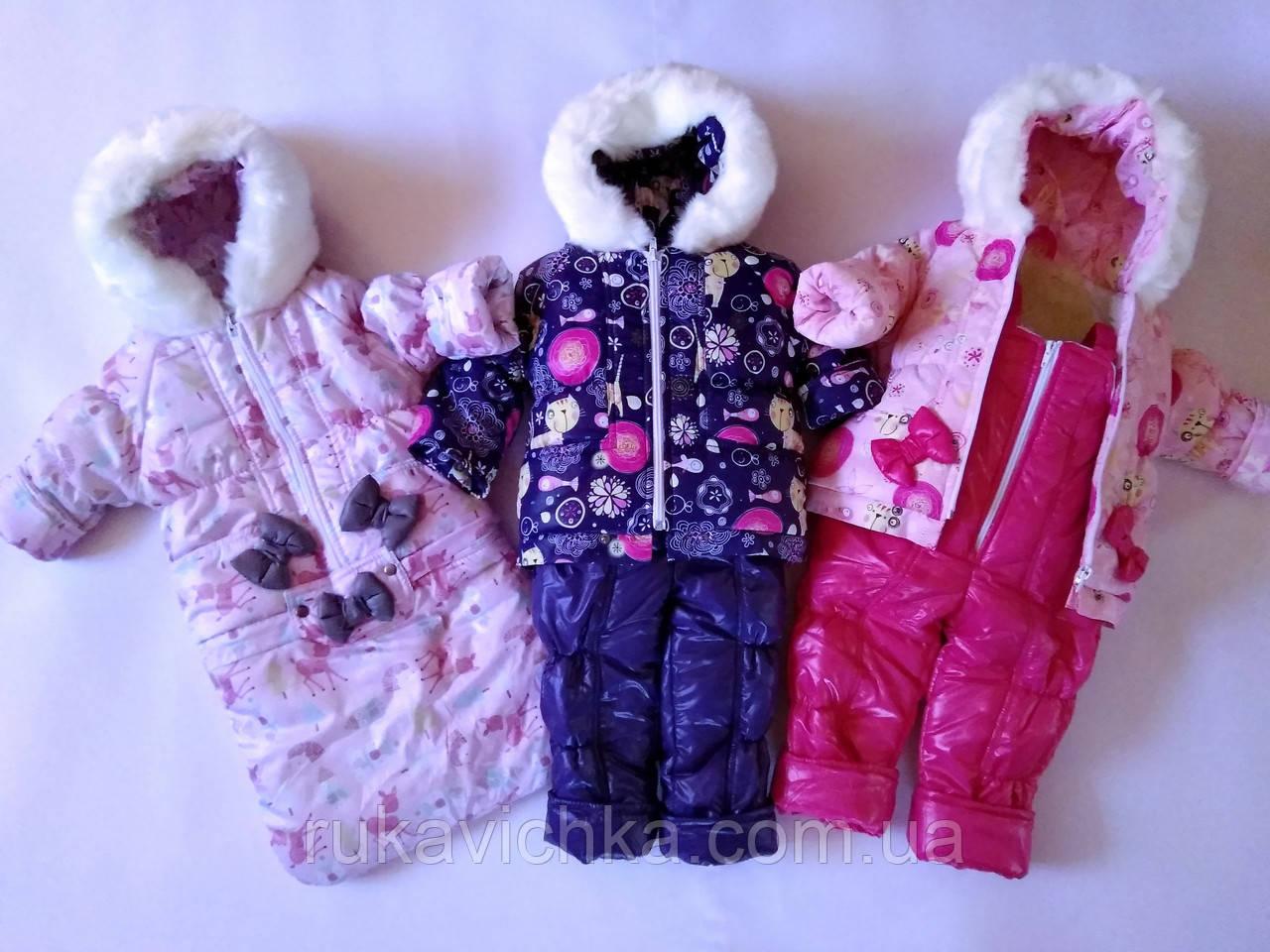 Зимний комбинезон тройка на овчине (куртка конверт полукомбинезон) для  девочки (р. 60-86) c224816a3b6b4