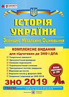 Історія України. Комплексна підготовка до зовнішнього незалежного оцінювання 2019