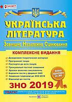 Українська література. Комплексна підготовка до зовнішнього незалежного оцінювання 2019