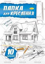 Гр Папка для креслення А3 10 аркушів ПКЗ-160-10  (20)